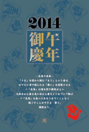 2014_nenga_web_2